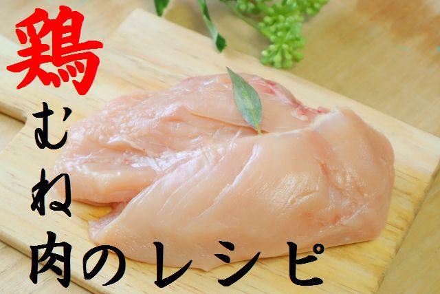 鶏胸肉料理のレシピ